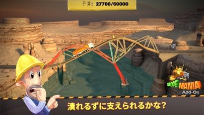 Bridge Constructorのおすすめ画像3
