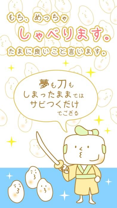 もち-もち育成ゲーム-スクリーンショット3