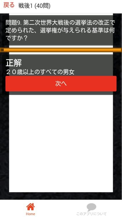 中学 歴史 (4) 中2 社会 復習用  定期テスト 高校受験 screenshot-4