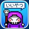 ラスボス実はいいやつ - お手軽RPG放置ゲーム