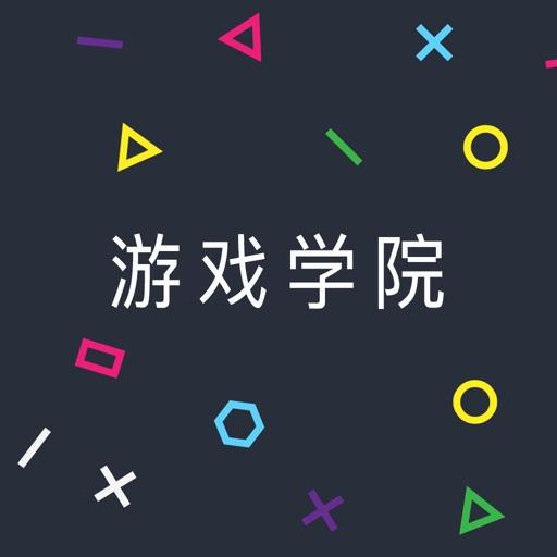 游戏学院 iOS App