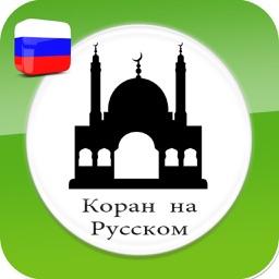 Коран на русском - Quran in russian