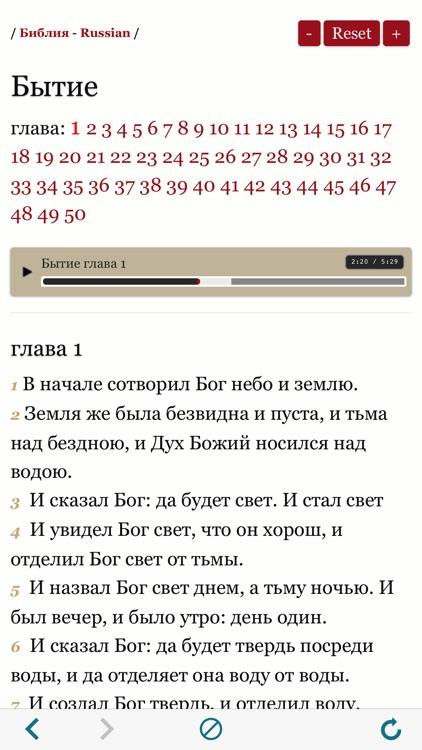 Russian Bible with Audio - Русской Библии с аудио