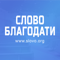 App Icon for Библейской церкви Слово Благодати iSlovo App in Belgium IOS App Store
