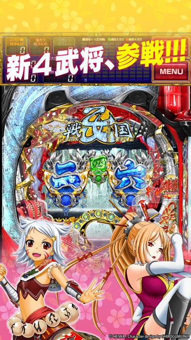 CR戦国乙女~花~ screenshot1