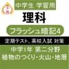 中1 理科 【第2分野】 中学 理科  中1 定期テスト 高校受験