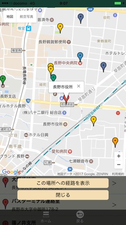 長野市 子育て応援アプリ 「すくすくなび」 screenshot-4