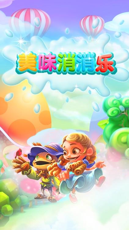 美味消消乐 - 2017全民糖果三消游戏 screenshot-4
