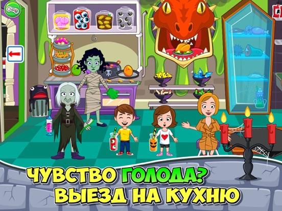 Скачать игру My Town : Haunted House
