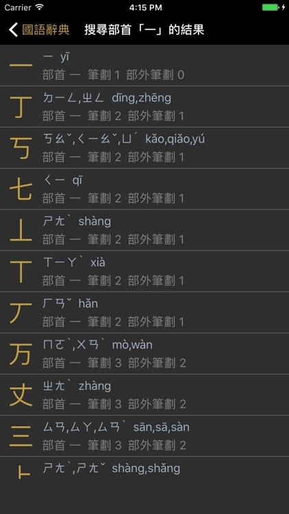 國語辭典 - 教育部重修國語辭典修訂版 screenshot-3