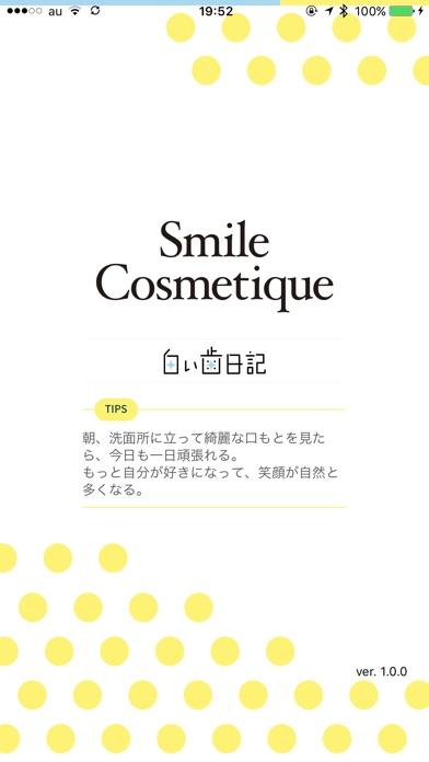 Smile Cosmetique  白い歯日記のスクリーンショット2