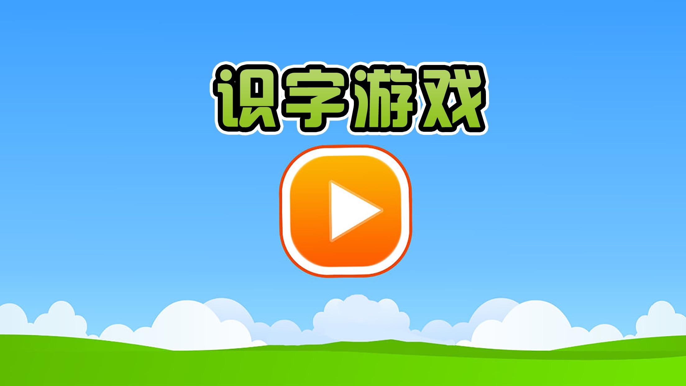 识字游戏 - 识字认字游戏学前教育 Screenshot