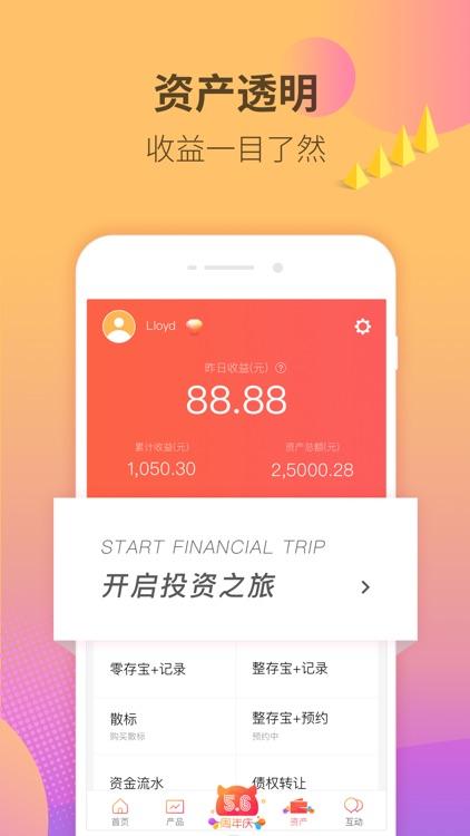 爱钱进-P2P网贷理财金融投资工具 screenshot-4