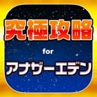 アナデン究極攻略 for アナザーエデン icon