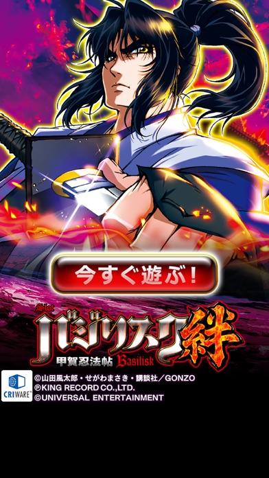 [グリパチ]バジリスク〜甲賀忍法帖〜絆のスクリーンショット1