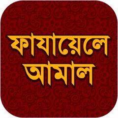 Fazail e Amaal Bangla