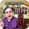 芸能界顧客1位!占い歴40年!占界の女王【銀座の母幸せ占い】 - iPhoneアプリ