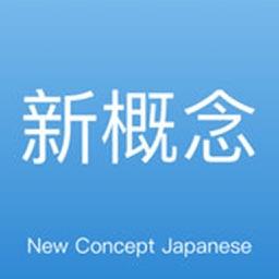 日语神器 - 新版日语自学教程