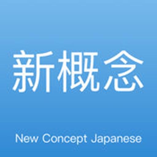 日语神器 - 新版日语自学教程 app logo