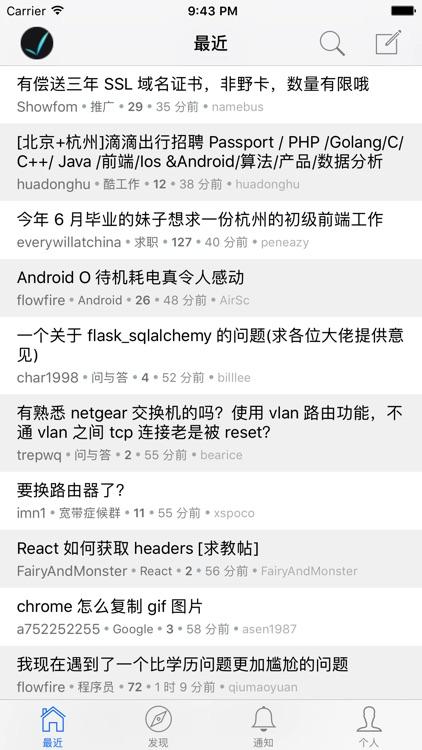 V字 - v2ex社区第三方客户端 screenshot-3