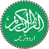 Quran with Urdu Translation -  قرآن اردو