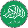 Quran with Urdu Translation -  قرآن اردو