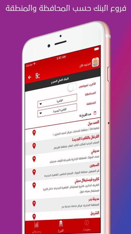 EGP Now - الجنيه الآن screenshot-4