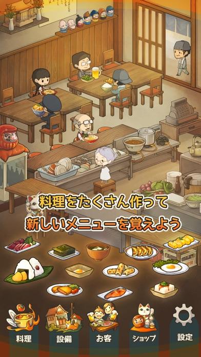 思い出の食堂物語 ~心にしみる昭和シリーズ~スクリーンショット2