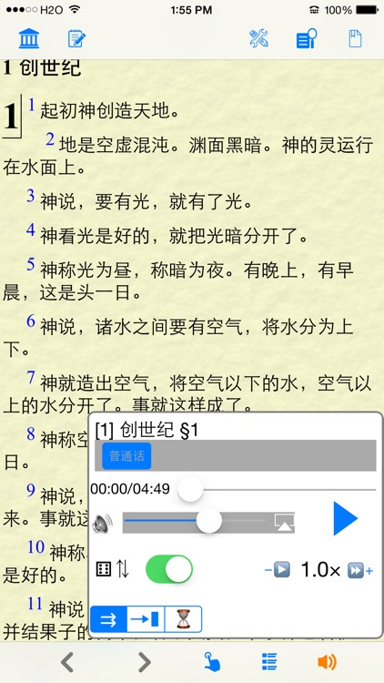 圣经(文本+语音)(简体)和合本 screenshot-4