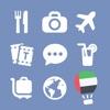 LETS旅游海湾阿联酋会话指南-海湾阿拉伯语短句攻略
