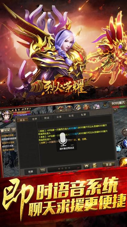 烈火荣耀-热血PK经典传奇手游 screenshot-3