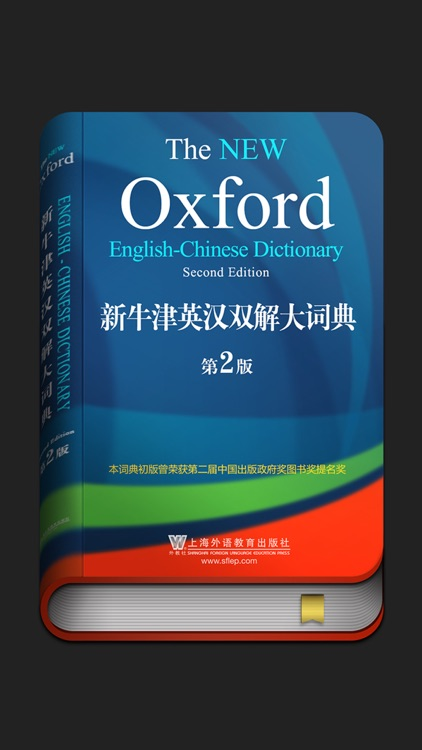 新牛津英汉双解大词典-英语学习者首选权威工具书