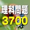 理科問題3700 - iPhoneアプリ