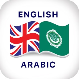 Arabic English Dictionary & Translator - قاموس