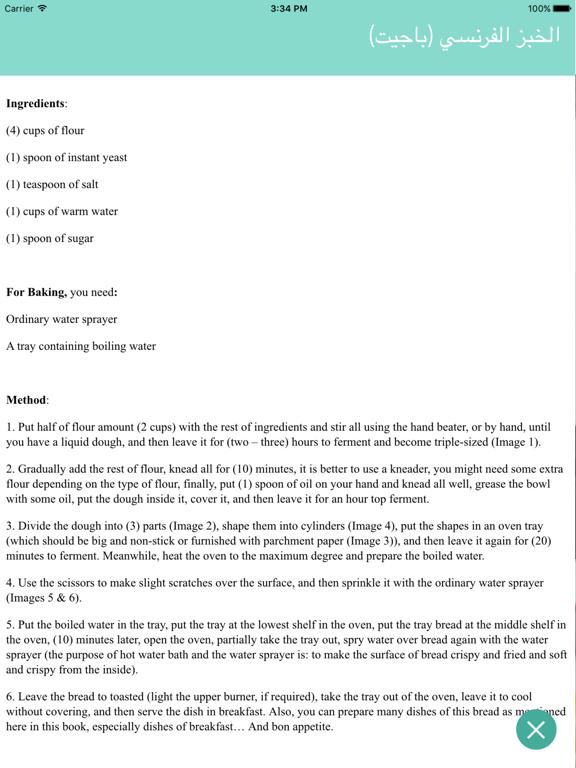 ترجمة كتاب نخبة الأطباق-ipad-2