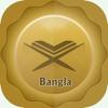 Bangla Quran Translation and Reading