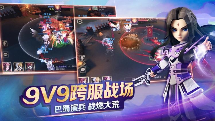 天下X天下-网易首款多人同屏团战MMO手游 screenshot-4