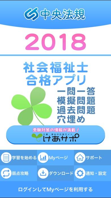 【中央法規】社会福祉士合格アプリ2018一問一答+模擬+過去 ...