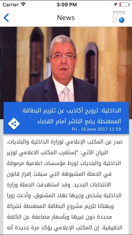 Future news lebanon online dating