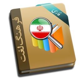 فرهنگ لغت هوشیار پارسی