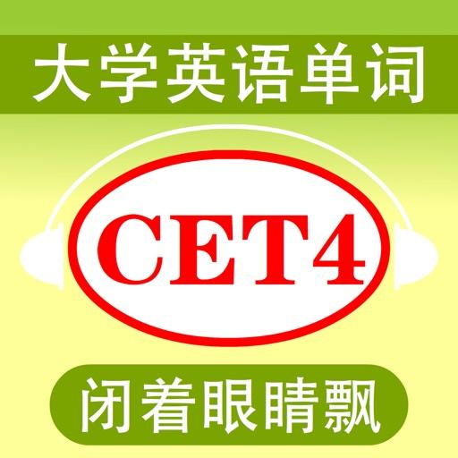 轻松背单词CET4 - 读书派出品