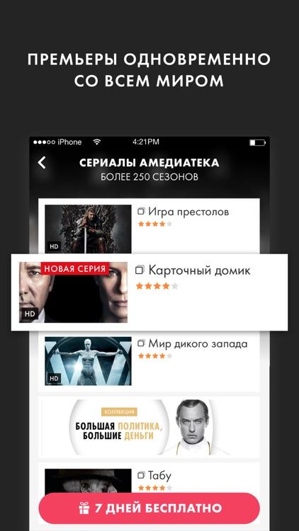 Okko Фильмы HD - кино и сериалы смотрите онлайн screenshot-0