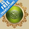 Al Quran قران - Quran Audio, Qoran, Coran Islam - ImranQureshi.com