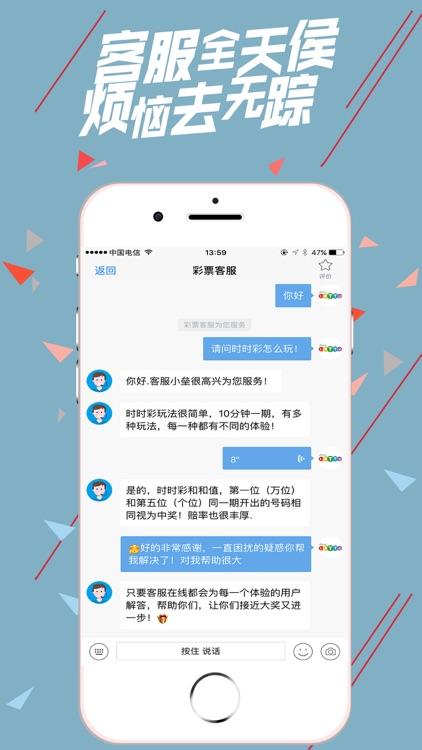 时时彩-官方值得信赖的彩票应用 screenshot-4