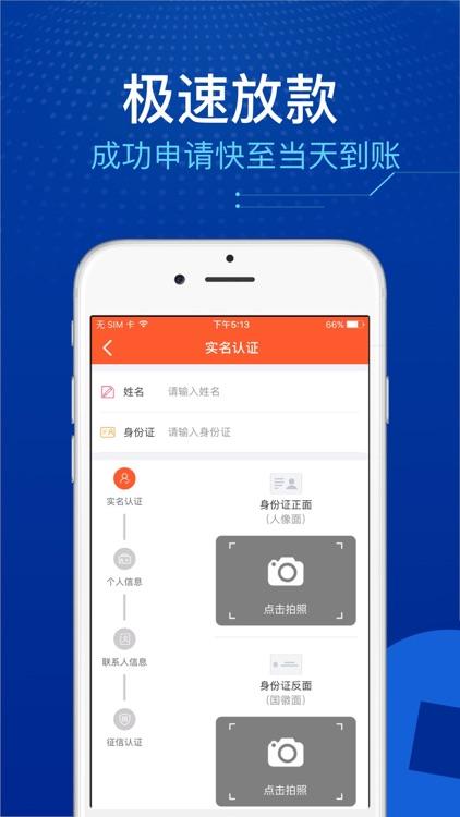 极速贷款-手机小额信用分期借钱软件 screenshot-3
