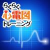 らくらく心電図トレーニング(英語モード付き)-MEDICUS SHUPPAN, Publishers Co.,Ltd.