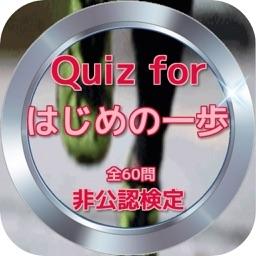 Quiz for『はじめの一歩』非公認検定 全60問