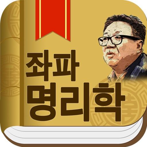 강헌의 좌파명리학