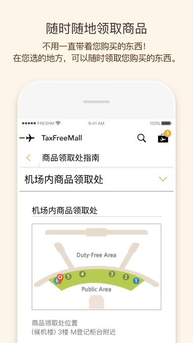 TaxFreeMall for Windows