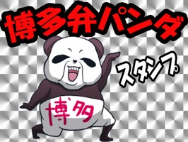 Panda speaks Japanese dialect!